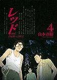 レッド 1969~1972(4) (イブニングコミックス)