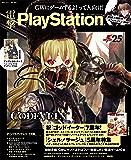 電撃PlayStation Vol.637 【アクセスコード付き】<電撃PlayStation> [雑誌]