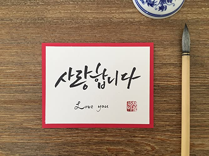 Amazon Hand Lettered Korean Calligraphy Card Love Greeting