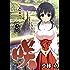 咲-Saki- 8巻 (デジタル版ヤングガンガンコミックス)