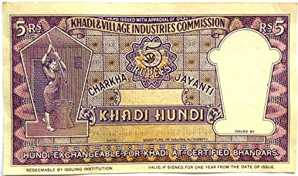 Rare Collection, Khadi Hundi Gandhi Theme Charkha Jayanti Very Old Issued  UNC Note for Collection