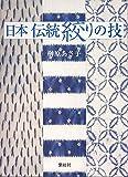 日本伝統絞りの技
