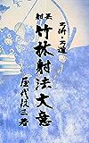 弓術・弓道 竹林射法大意