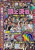 ぱちんこ頂上決戦 ~灼熱の1週間~ (<DVD>)