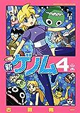 新ゲノム04 (メガストアコミックス)