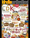 LDK (エル・ディー・ケー) 2015年 10月号 [雑誌]