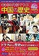 中国時代劇で学ぶ中国の歴史 2020年版 (キネマ旬報ムック)