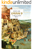 文明的故事(轻松有趣的人文启蒙读物,风靡世界的社科畅销图书)