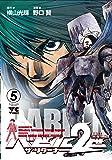 バビル2世ザ・リターナー 5 (ヤングチャンピオンコミックス)