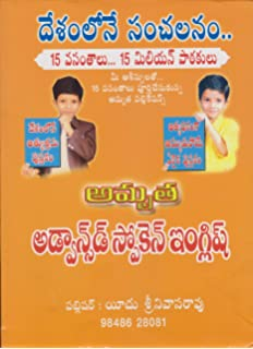 Buy A S Reddy's Spoken English Book Online at Low Prices in India