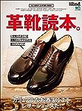 別冊2nd 革靴読本。[雑誌]