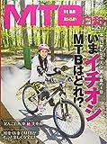MTB日和 Vol.27 (タツミムック)