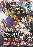 コミック 無双OROCHI 魔王再臨 ハイパーアクション (KOEI GAME COMICS)