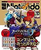 電撃Nintendo (ニンテンドー) 2016年 08月号 [雑誌]