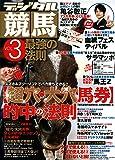 デジタル競馬最強の法則 vol.3 (ベストムックシリーズ・62)