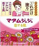 マダムジュジュ 恋する肌 幸せをはこぶエンジェルブーケの香り 45g