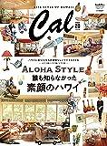 Cal(キャル) Vol.20  2018年 3月号