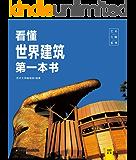 看懂世界建筑第一本书 (艺术大师系列)