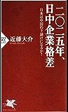 二〇二五年、日中企業格差 日本は中国の下請けになるか? (PHP新書)