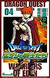 ドラゴンクエスト エデンの戦士たち 4巻 (デジタル版ガンガンコミックス)