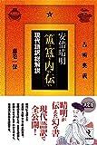 安倍晴明『簠簋内伝』現代語訳総解説
