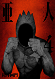 亜人(4) (アフタヌーンコミックス)