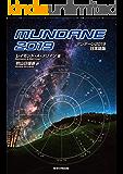 マンデーン2019 MUNDANE (投資日報出版株式会社)