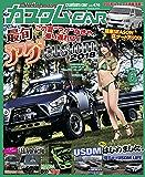 カスタムCAR (カスタムカー) 2018年 06月号 vol.476 [雑誌]