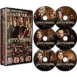 オスマン帝国外伝~愛と欲望のハレム~ シーズン1 DVD-SET 2 [DVD]