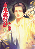 百鬼夜行抄(1) (Nemuki+コミックス)