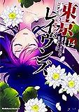 東京レイヴンズ (14) (角川コミックス・エース)
