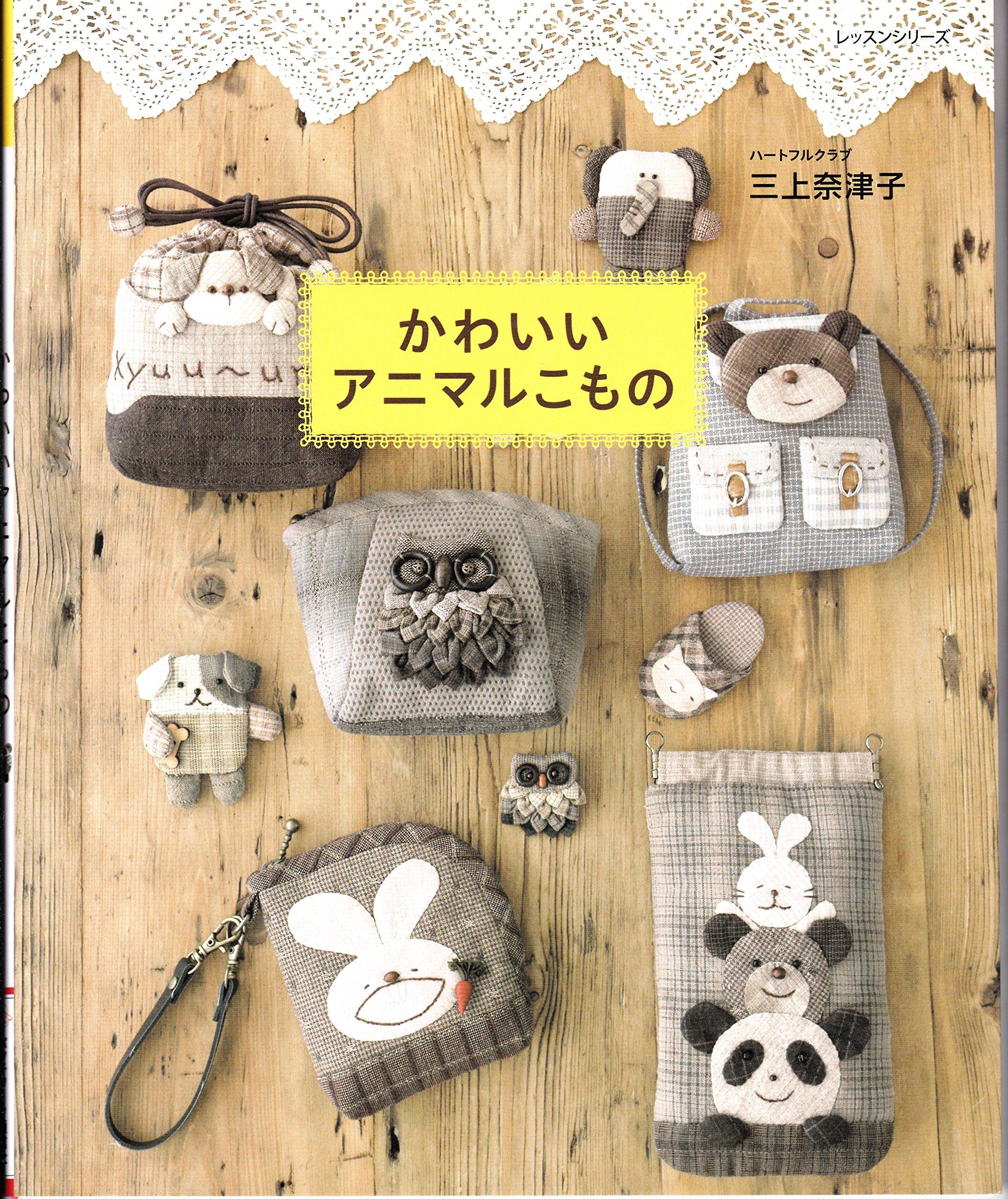 32be9709e かわいいアニマルこもの (レッスンシリーズ): 9784863226494: Amazon.com ...