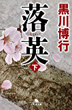 落英(下) (幻冬舎文庫)