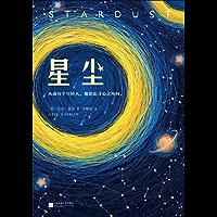 星尘(一部畅销20年的浪漫奇幻经典!《美国众神》作者尼尔·盖曼无比浪漫的奇幻经典!)