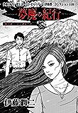 夢魔の紀行 第1話・エンゼルヘアー(伊藤潤二コレクション 118)