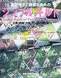 鷲沢玲子と服部まゆみのシンプルキルト―三角・四角・六角・ひし形の図形で