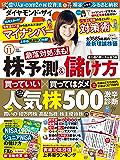 ダイヤモンドZAi (ザイ) 2015年11月号 [雑誌]