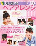 はじめてのヘアアレンジ111 (主婦の友生活シリーズ)