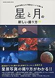 星と月の新しい撮り方 (学研カメラムック)