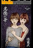 悪徳の華 上巻 団鬼六プレミアムシリーズ