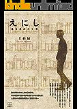 えにし: 或る男の三十年 (22世紀アート)