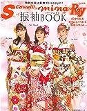 S Cawaii! ×mina×Ray特別編集 振袖パーフェクトBOOK (主婦の友生活シリーズ)