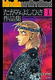 たがみよしひさ作品集 (1)【SF・ホラー編】 (ぶんか社コミックス)
