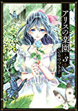 アリスの楽園(3) (ITANコミックス)