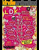 LDK (エル・ディー・ケー) 2018年1月号 [雑誌]
