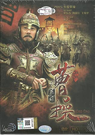 Amazon com: CAO CAO / YING XIONG CAO CAO - COMPLETE CHINESE