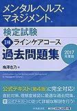 メンタルヘルス・マネジメント検定試験 II種ラインケアコース 過去問題集<2017年度版>