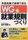 労使共働で納得できるWG式就業規則づくり