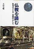 仏教を読む