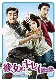 [DVD]「彼女はキレイだった」 DVD-BOX2